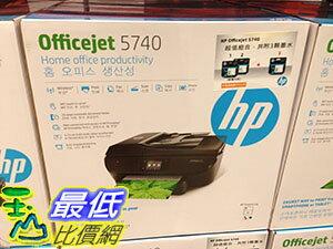 [105限時限量促銷] COSCO HP OFFICEJET OJ5740 W/INK 惠普雲端雙面傳真事務機 加贈HP 62號黑墨X1 C110371