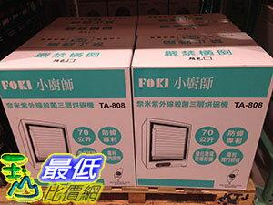 [105限時限量促銷] COSCO FOKI UV DISH DRYER TA-808 小廚師紫外線70公升烘碗機 _C90607