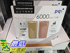 [105限時限量促銷] COSCO PQI POWER BANK 行動電源6000MAH(2入)POWER 6000 CV 雙色 C586298
