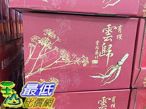 [105限時限量促銷] COSCO WEIDER ORGANIC DONG QUAI 威德有機雲歸禮盒 當歸藥材90Gx2 C113481