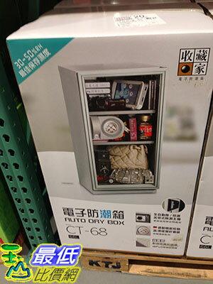 [105限時限量促銷] COSCO DRY TECH DRYBOX CT-68 收藏家電子防潮箱 寬31高66深42CM 66L _C110297