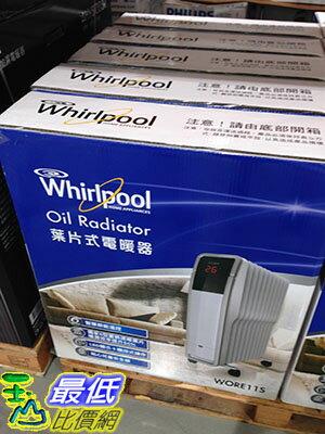[105限時限量促銷] COSCO WHIRLOOL 11 FIN HEATER 惠而浦11葉片電暖器 #WORE11S C112128