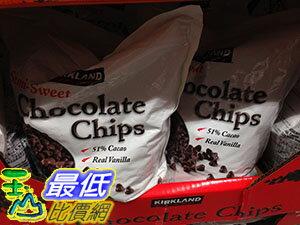 [玉山最低比價網] COSCO KIRKLAND SIGNATURE CHOCOLATE CHIPS-SEMISWEET 巧克力豆 每包2.04KG C811681