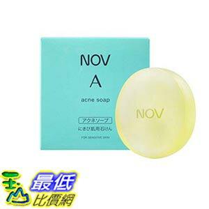 [玉山最低比價網] NOV娜芙 A 青春乳霜皂 70g 特別推薦大面積的粉刺痘痘肌膚使用