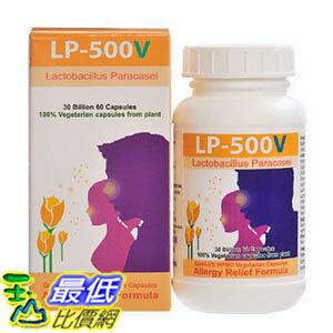 ^~玉山最低 網^~ LP500V LP~500V 舒敏能 舒敏寧益生菌300億菌株