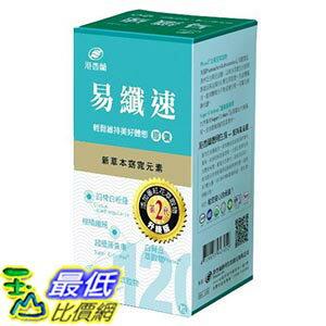 [玉山最低比價網] 港香蘭易纖速膠囊(120粒) 第二代升級版 易滴塑 輕盈配方