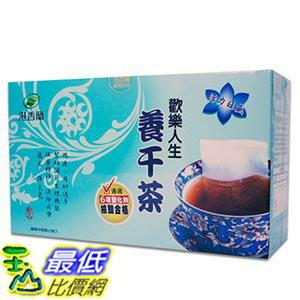 [玉山最低比價網] 港香蘭 歡樂人生活力茶 另有寧風代謝茶/潤之道/十全大補帖/伏敏調質茶