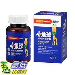 [COSCO代購] 小兒利撒爾 小魚球咀嚼式軟膠囊(小魚油)90粒/盒