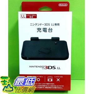 [玉山最低比價網] 日本代訂 任天堂 3DS LL 原廠充電座 SPR-A-CDKA