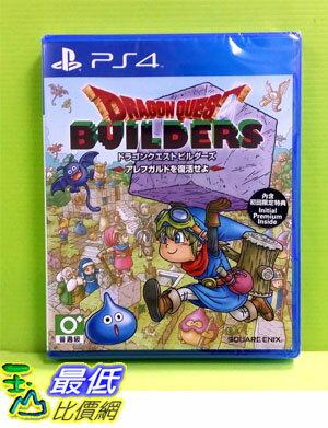 (現金價) PS4 勇者鬥惡龍 創世小玩家 阿雷夫加爾德復興記 日文亞版 (無封入特點)