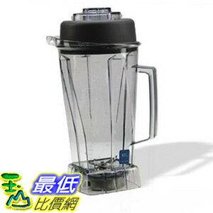 ^~美國直購^~ Vitamix 64 Ounce 容杯1194 含刀片無蓋子Clear