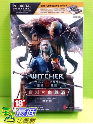 (現金價) 含昆特牌 PC版 巫師3 狂獵  BLOOD AND WINE 血與酒 中文版 (實體版)