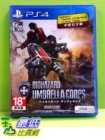 (現金價) PS4 惡靈古堡 保護傘公司 中英日文版