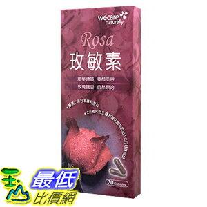 [玉山最低比價網] 維爾康天然小舖Rosa玫敏素30粒/盒 公司貨中文標 (WEC004)