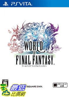 (現金價) 預購2016/10/25 初回版 PSV Final Fantasy 太空戰士 世界 中文版