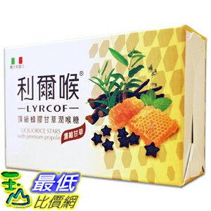 [玉山最低比價網] 40顆維維樂利爾喉頂級蜂膠甘草潤喉糖40顆/盒分裝包 公司貨中文標 (NBC002)