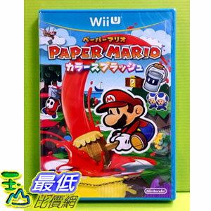 (現金價) (日本代訂)Wii U 紙片瑪利歐揮灑色彩 純日版
