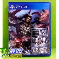 (刷卡價) PS4 真 三國無雙 7 with 猛將傳 含本傳 中文亞版