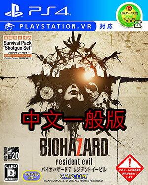 ^( 價^) 2017 1 24 PS4 惡靈古堡 7 biohazard 亞版 中文版