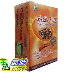 [玉山最低比價網] 生達製藥 納豆紅麴 60粒/盒 公司貨中文標 內外的條碼都已割除 可接受再訂購 (SDA003)
