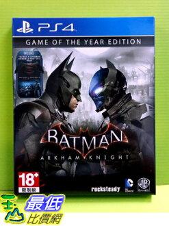(現金價) 含特典 PS4 蝙蝠俠 阿卡漢騎士 英文年度合輯版