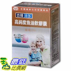 [玉山最低比價網] 杏輝沛多 高純度魚油軟膠囊60粒 (SPP015)