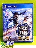 (刷卡價) (新春優惠) 初回特點版 PS4 真三國無雙 英傑傳 PS4 真 三國無雙 英傑傳 中文版