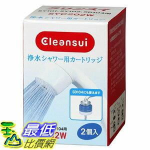 [東京直購] 三菱 Cleansui SYC202W 2個入 蓮蓬頭濾心 日本製 適用SY101-IV、SY102-IV SD104