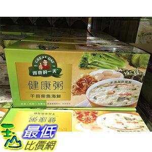 105    GREAT DAY RICE CONGEE 得意的一天干貝柴魚粥 40公克