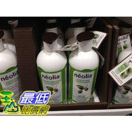 [COSCO代購 如果沒搶到鄭重道歉] Neolia 橄欖油萃取潤髮乳750毫升 (2入) W101871