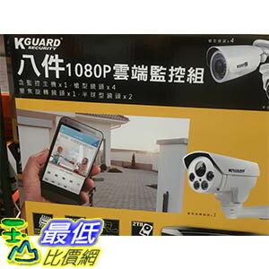 [106限時限量促銷] COSCO KGUARD SURVEILLANCE SET 7支兩百萬圖元攝影機+2TB+2TB八路監控主機組 C109978