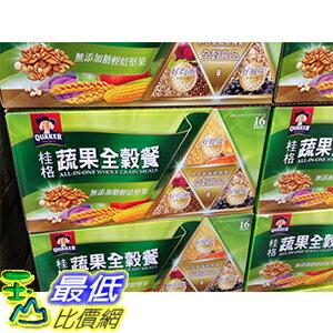 [105限時限量促銷] COSCO QUAKER CEREAL MEAL 桂格無添加糖蔬果堅果全穀餐 43.5公克*16入 C106687