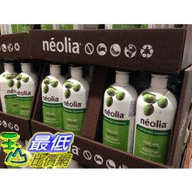 [COSCO代購 如果沒搶到鄭重道歉] Neolia 橄欖油萃取洗髮精1 公升 (2入) W679871