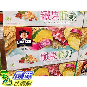 [105限時限量促銷] COSCO QUAKER MUESLI WHOLE GRAIN 桂格纖果脆穀隨享包 23公克*16包 _C112482