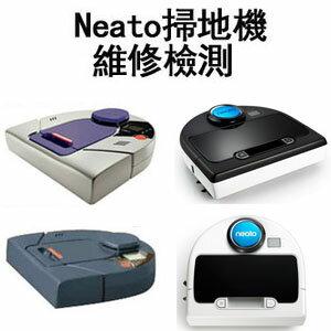 [含來回運費]NeatoBotvac吸塵器檢測維修維修檢測