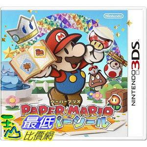 [玉山最低比價網] 3DS 紙片瑪利歐 貼紙之星 (純日版)_AD4 $1530