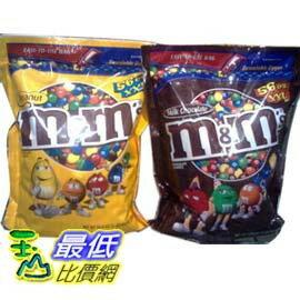[玉山最低比價網] COSCO M&M 花生巧克力/牛奶巧克力(1588克/包)-C168760/168754) $454