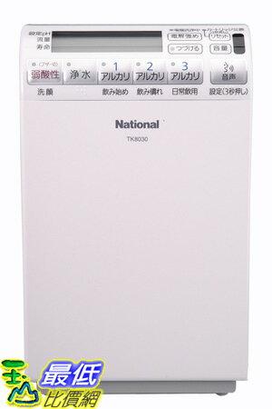 [玉山最低比價網] [國內購] National ( 國際牌最新型 ) National 電解離子水 生成器 TK8030 ( 平行輸入 ) $14929