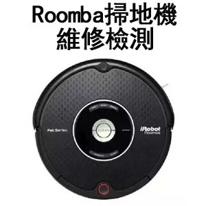 <br/><br/>  [含來回運費] iRobot Roomba 吸塵器 檢測維修維修檢測 $800<br/><br/>