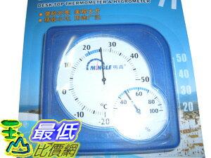 _A@ [玉山最低比價網] 壁掛式 直立式 溫度計 -20~50 溼度計 0~100% 溫溼度計TH873 (22550_wb02) dd