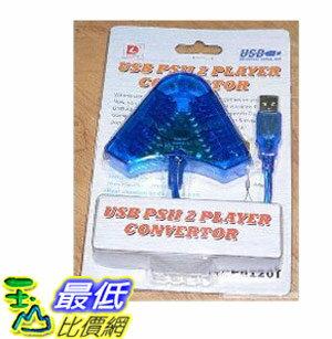 ^~玉山最低 網^~ PS3週邊 USB手把轉接器 USB 2合1手把連接器 全系列新品