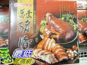 [需使用冷藏宅配] COSCO TAIWAN FARM PIRK LEG 台畜萬巒豬腳(附沾醬) 1.2KG C54315