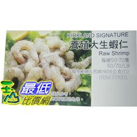 [需冷凍宅配] COSCO KIRKLAND 養殖大生蝦仁 Raw Shrimp 每包2磅 約908公克 C777001 $836