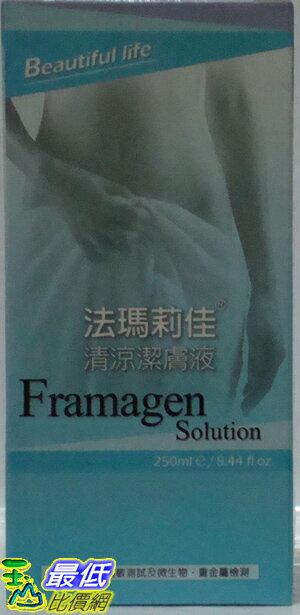 [玉山最低比價網] 法瑪莉佳清涼潔膚液 私密處清潔