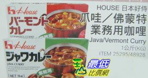 [玉山最低網] COSCO HOUSE 日本好侍 爪哇 / 佛蒙特業務用咖喱 Java Curry 1公斤 _C25295 / _C48928