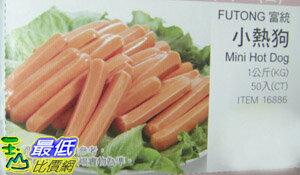 _%[玉山百貨網 需低溫物流] COSCO FUTONG 富統 小熱狗 Mini Hot Dog 1公斤 50入 _C168666