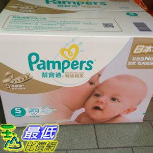 [玉山最低比價網] COSCO Pampers幫寶適特級棉柔S號272片 C116693