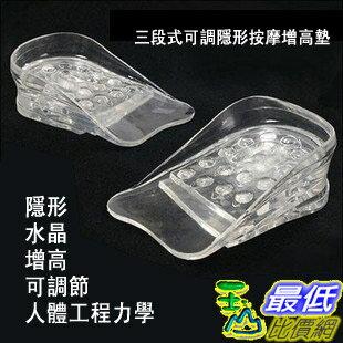[玉山最低比價網] 熱賣 柔軟便例矽膠增高鞋墊 3段式 立增3.3公分 K310 $55