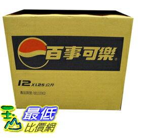 無法超取  COSCO PEPSI COKE 百事可樂 1250毫升  12瓶 C824
