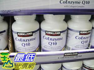 %[玉山最低比價網]  KIRKLAND SIGNATURE Q10膠原蛋白綜合錠 150粒 C429550  $825